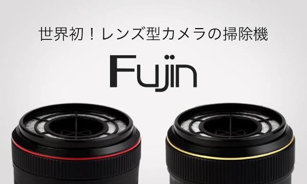 レンズ型カメラの掃除機『Fujin』